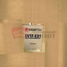 Масло Idemitsu CVTF EX-1 (канистра 4L)